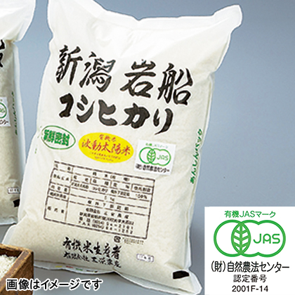 新潟産有機米コシヒカリ 5kg