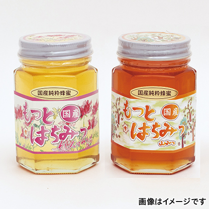 蜂蜜詰合せ A