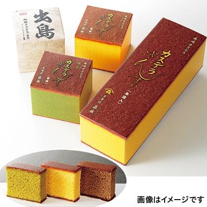 カステラざんまい(参箱入)