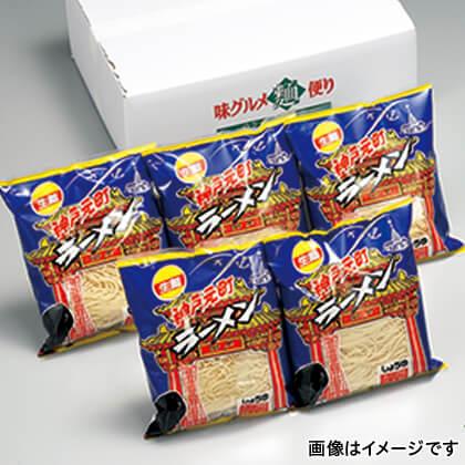 神戸味グルメ麺便り 10食