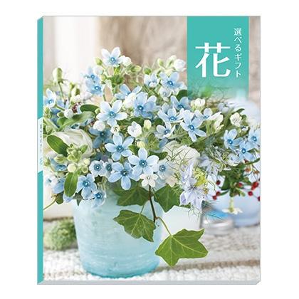 選べるギフト 花コース【慶事用】