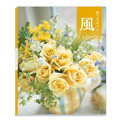 選べるギフト 風コース 写真入りメッセージカード(有料)込【慶事用】