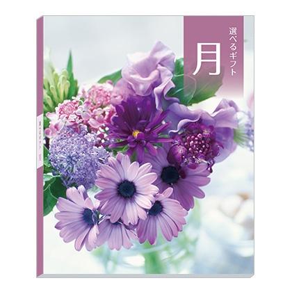 選べるギフト 月コース 写真入りメッセージカード(有料)込【慶事用】