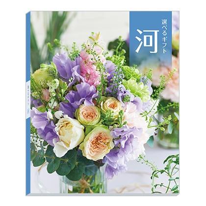 選べるギフト 河コース 写真入りメッセージカード(有料)込【慶事用】