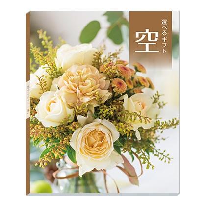 選べるギフト 空コース 写真入りメッセージカード(有料)込【慶事用】