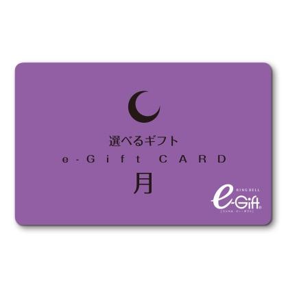 選べるギフト 月コース(e−Gift) 写真入りメッセージカード(有料)込【慶事用】