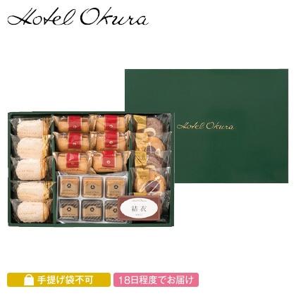 ホテルオークラ洋菓子アソートギフト(お名入れ) 写真入りメッセージカード(有料)込【慶事用】