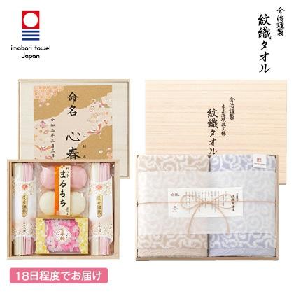 紅白餅&紅白麺(小)と今治謹製 紋織バスタオル2枚セット(お名入れ) 写真入りメッセージカード(有料)込【慶事用】