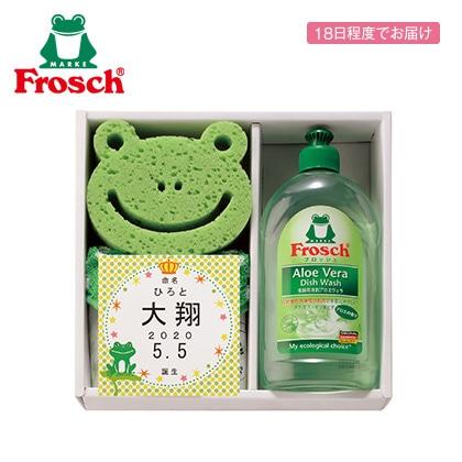 フロッシュ 洗剤キッチンギフトA(お名入れ) 写真入りメッセージカード(有料)込【慶事用】