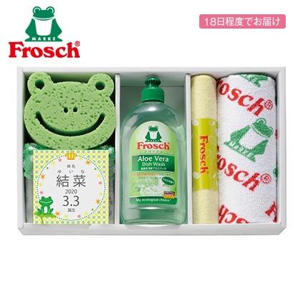 フロッシュ 洗剤キッチンギフトB(お名入れ) 写真入りメッセージカード(有料)込【慶事用】