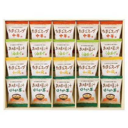 フリーズドライお味噌汁・スープ詰合せC 写真入りメッセージカード(有料)込【慶事用】