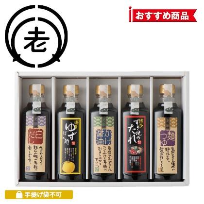 老松醤油松岡本家 調味料詰合せ【慶事用】