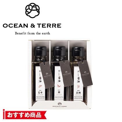 オーシャン&テール だし醤油3本セット 写真入りメッセージカード(有料)込【慶事用】