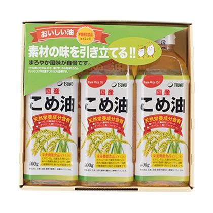 国産こめ油ギフトセットA 写真入りメッセージカード(有料)込【慶事用】