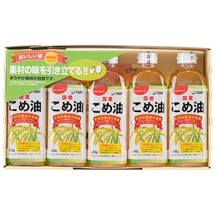 国産こめ油ギフトセットB 写真入りメッセージカード(有料)込【慶事用】