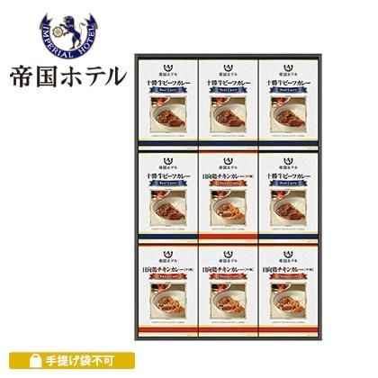 帝国ホテル プチカレー 写真入りメッセージカード(有料)込【慶事用】