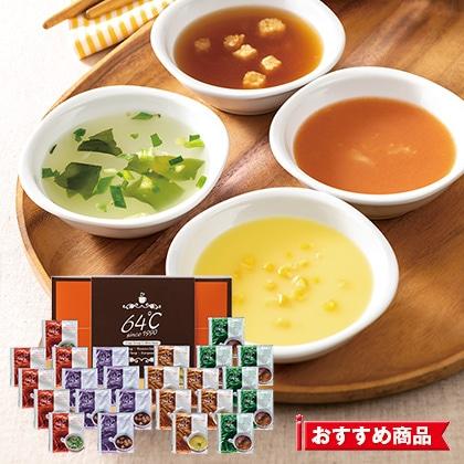 64℃ スープギフト 写真入りメッセージカード(有料)込【慶事用】