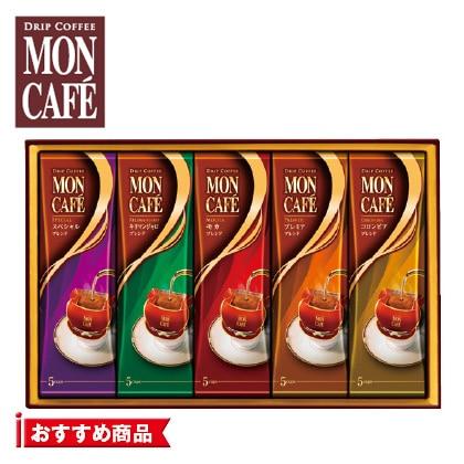 モンカフェ ドリップコーヒーA 写真入りメッセージカード(有料)込【慶事用】