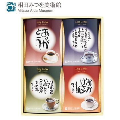 相田みつを ドリップコーヒーセットA【慶事用】