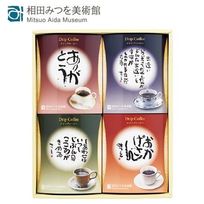相田みつを ドリップコーヒーセットA 写真入りメッセージカード(有料)込【慶事用】