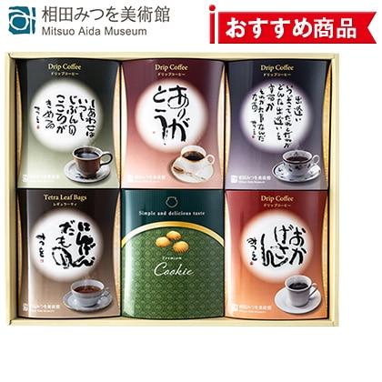相田みつを ドリップコーヒーセットB 写真入りメッセージカード(有料)込【慶事用】