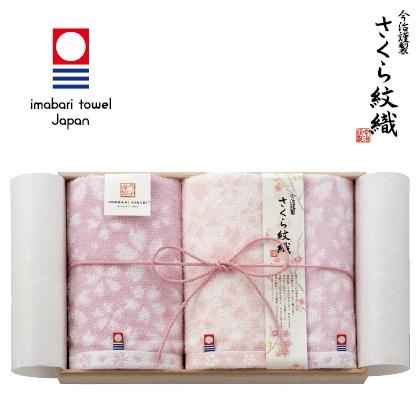 今治謹製 さくら紋織フェイス・ウォッシュタオルセットB【慶事用】