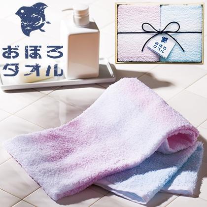 おぼろタオル 浴用タオル2枚セット 写真入りメッセージカード(有料)込【慶事用】