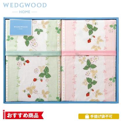 ウェッジウッド 綿毛布(毛羽部分)2枚セット 写真入りメッセージカード(有料)込【慶事用】