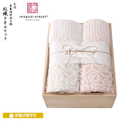 今治謹製 紋織タオル タオルケット2枚セット 写真入りメッセージカード(有料)込【慶事用】
