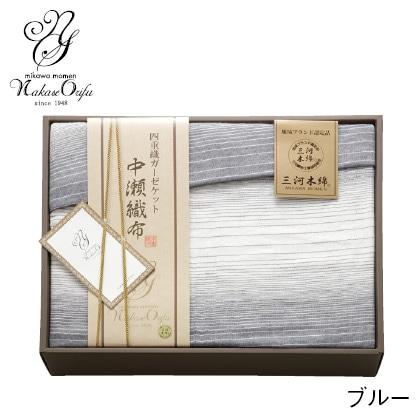 中瀬織布 四重織ガーゼケット ブルー【慶事用】
