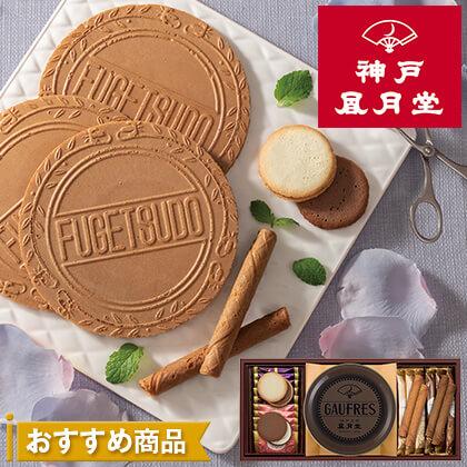 神戸風月堂 ゴーフル・焼菓子2種セット【弔事用】