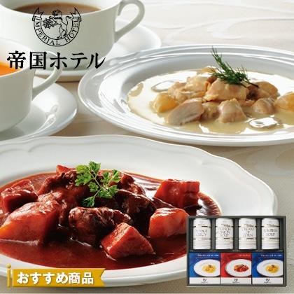帝国ホテル スープ・グルメ缶詰詰合せA【弔事用】