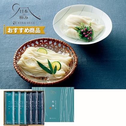 日本の極み 名古屋よしだ麺乾麺セットA【弔事用】