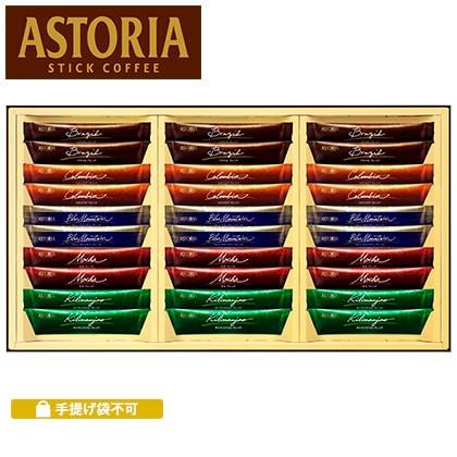 アストリア プレミアスティックコーヒーB【弔事用】