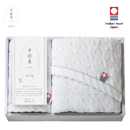 千彩美 今治 フェイス・ウォッシュタオルセット【弔事用】