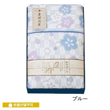 寝具素材の匠 肌掛け布団 ブルー【弔事用】
