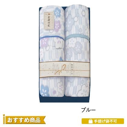 寝具素材の匠 肌掛け布団&敷パッド ブルー【弔事用】