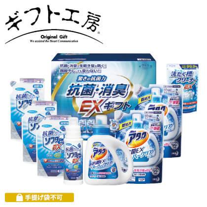 ギフト工房 抗菌消臭EXギフトD【弔事用】