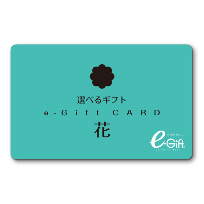 選べるギフト 花コース(e−Gift)【慶事用】
