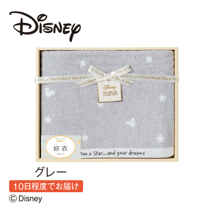 ディズニー 星に願いを バスタオル(お名入れ) グレー【慶事用】
