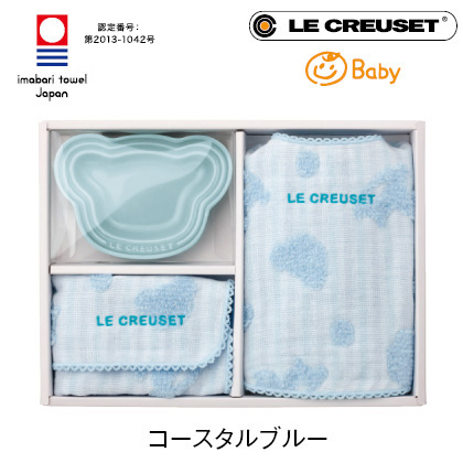 ル・クルーゼ ベビー・デイリー・ギフトセット コースタルブルー【慶事用】