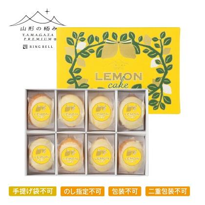 山形の極み レモンケーキ【慶事用】