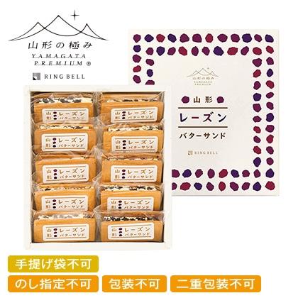 山形の極み レーズンバターサンド【慶事用】