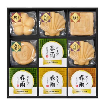 お茶漬け最中&スープ春雨A【慶事用】