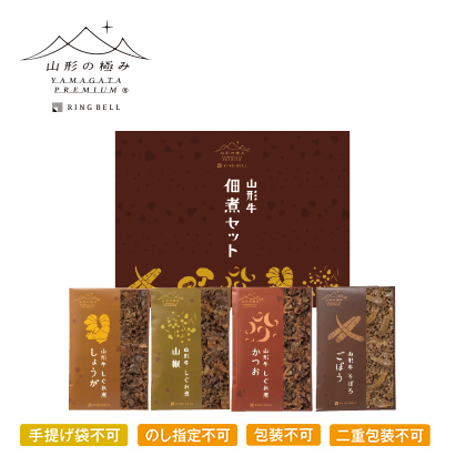 山形の極み 山形牛佃煮セット【慶事用】