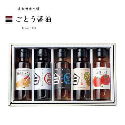 ごとう醤油 九州こだわり調味料セット【慶事用】