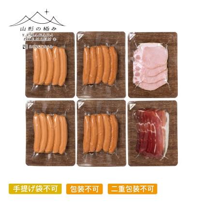 山形の極み 平田牧場 ハム・ソーセージセットB【慶事用】