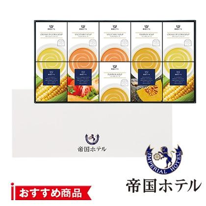 帝国ホテル レトルトスープ10個詰合せ【慶事用】