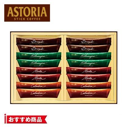 アストリア プレミアスティックコーヒーA【慶事用】