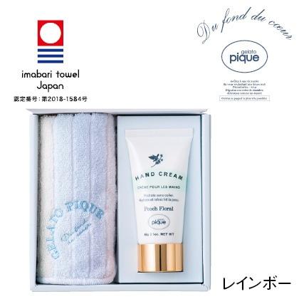 ジェラートピケ ハンドクリームセット レインボー【慶事用】